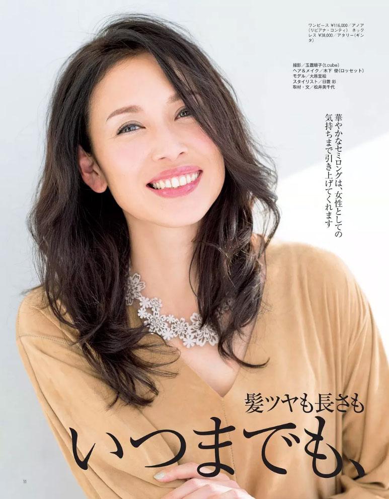 大原里絵 – MyAge 2017春号 Vol.11