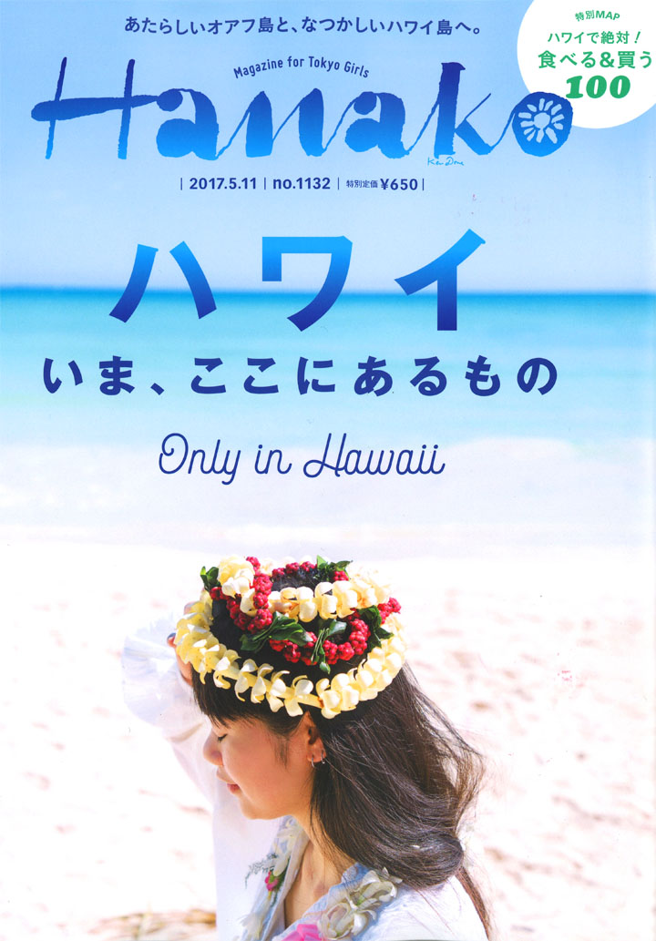 安藤百花 – Hanako No.1132