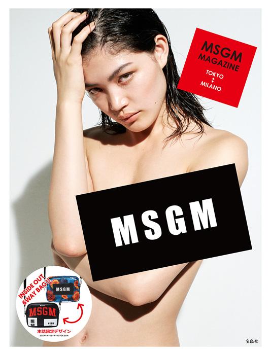 福士リナ – MSGM Magazineカバー