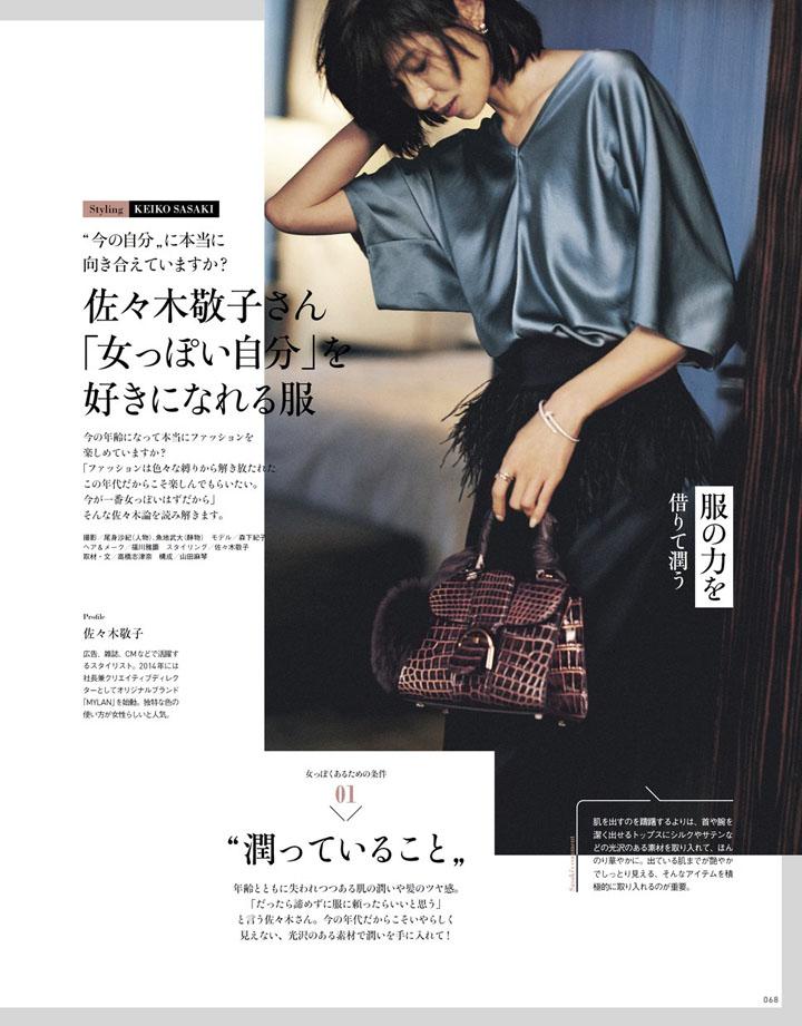 森下紀子 – HERS 2017.12月号