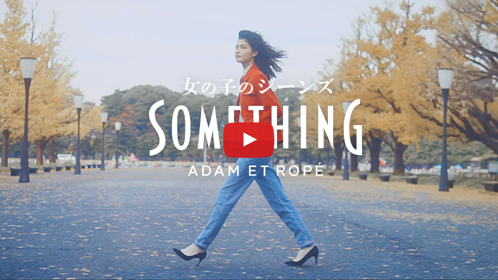 福士リナ – SOMETHING for ADAM ET ROPE Movie