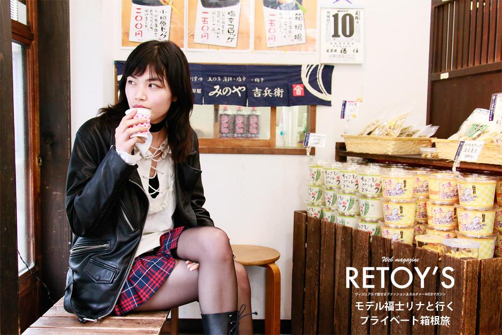 福士リナ – RETOY'S 箱根旅 2017.4月