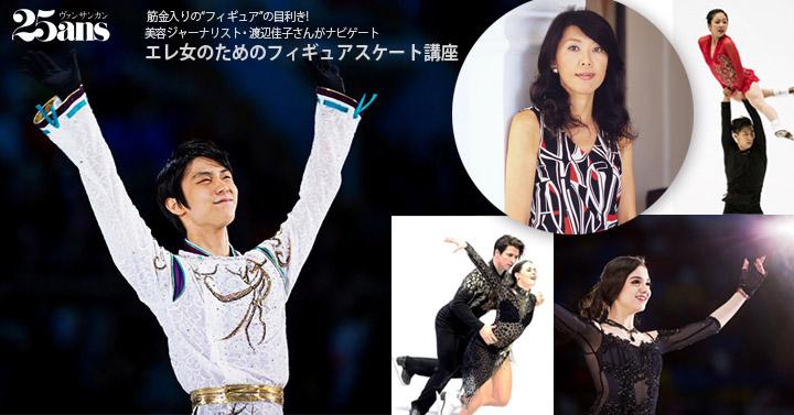 渡辺佳子 – 25ans フィギュアスケート講座1
