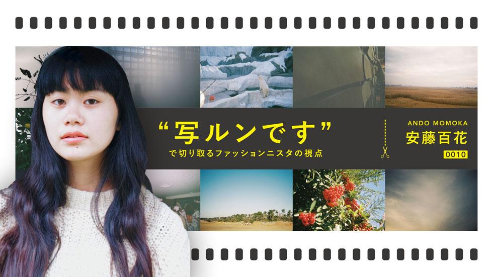 """安藤百花 – """"写ルンです""""ファッショニスタの視点vol.10"""