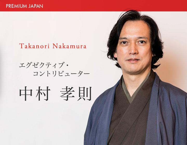 中村孝則 – PREMIUM JAPAN コラム