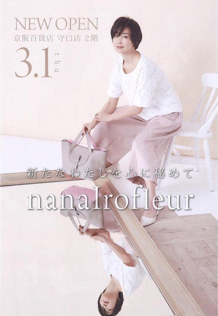 目黒真希 – nanaIrofleurビジュアル