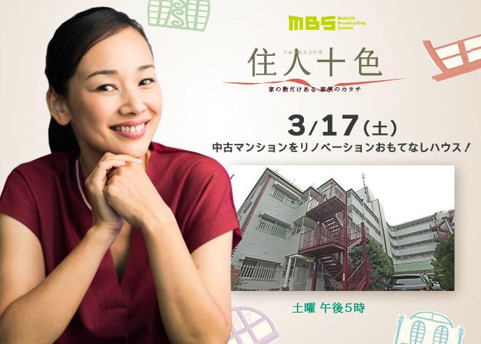諸岡なほ子 – MBS 住人十色 2018.3月