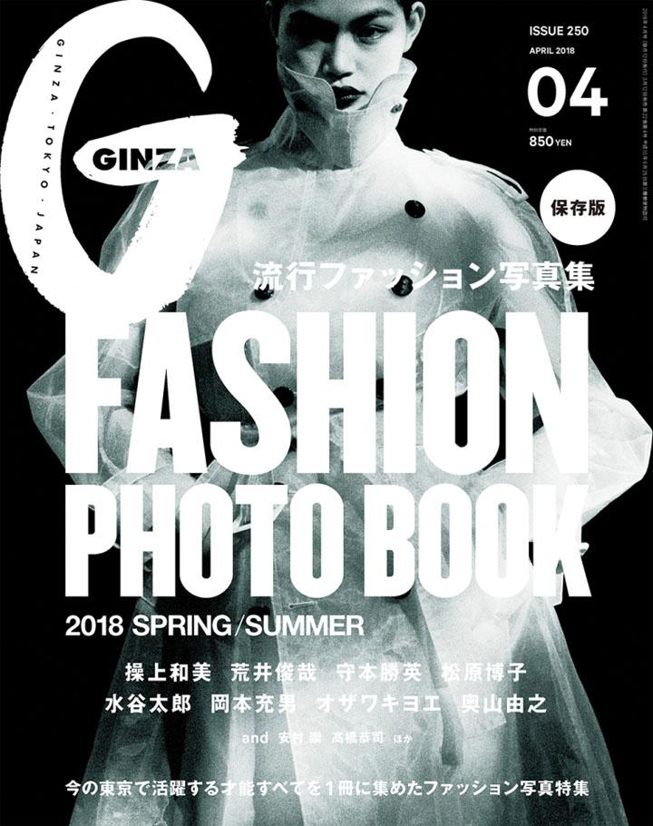 福士リナ – GINZA 2018.4月号 カバー
