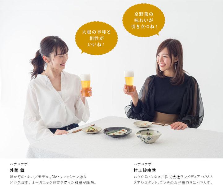 外薗舞 – Hanako No.1154
