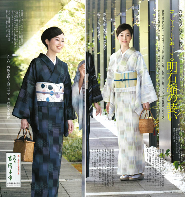 怜花 – 美しいキモノ 2018年夏号
