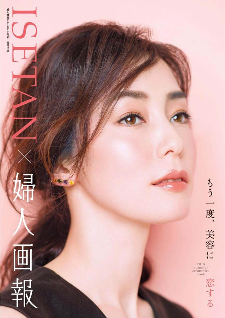 怜花 – 婦人画報 2018.7月号