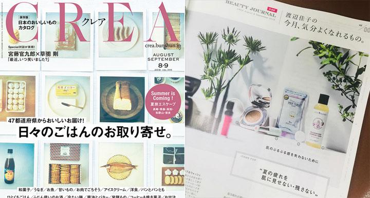 渡辺佳子 – CREA 2018.8・9月合併号 新連載