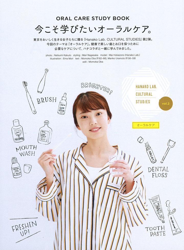 外薗舞 – Hanako No.1162