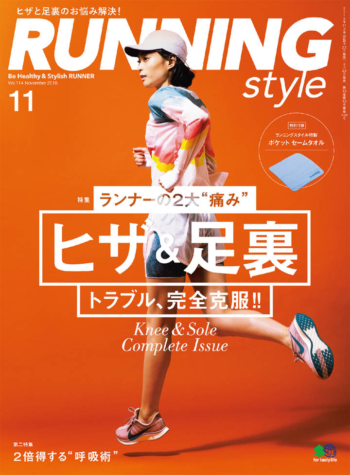 安宅葉奈 – RUNNING style 2018年11月号