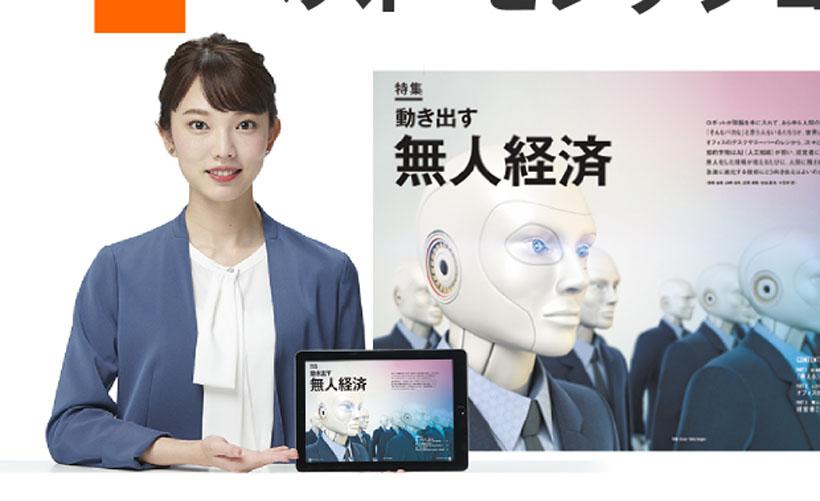 外薗舞 – 日経ビジネス キャンペーン2018.9