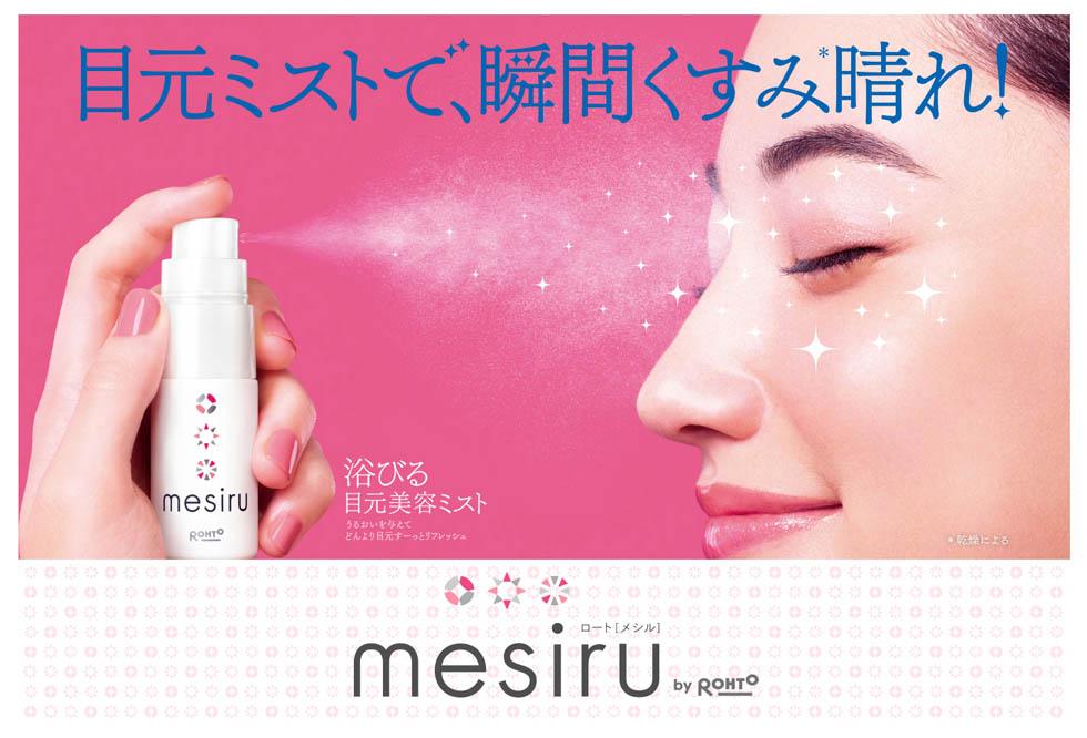 朝比奈ニコラ – mesiru 広告2018