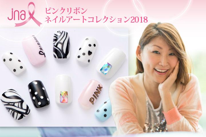 SAKURA – ピンクリボンネイルアートコレクション2018