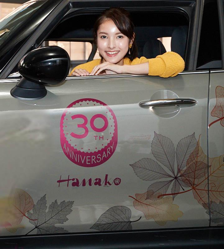 外薗舞,七瀬みなみ – Hanako.tokyo x MINI