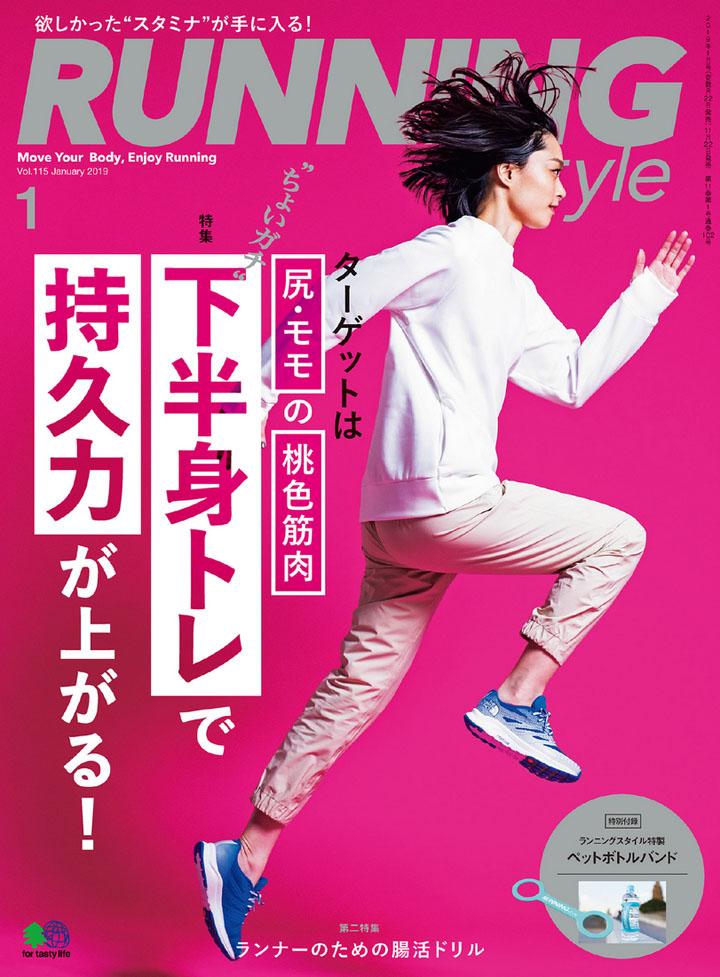 安宅葉奈 – RUNNING style 2019年1月号