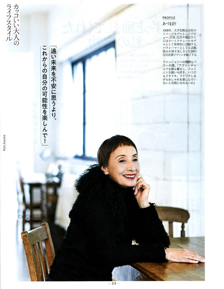 我妻マリ – ku:nel 2019.3月号