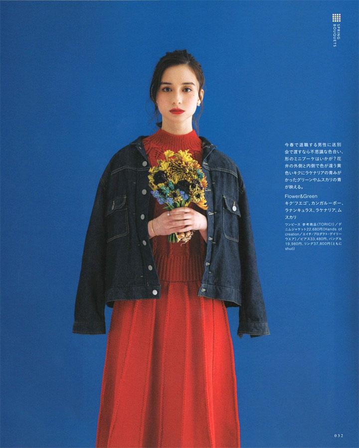 メーガン花子 – フローリスト 2019.2月号