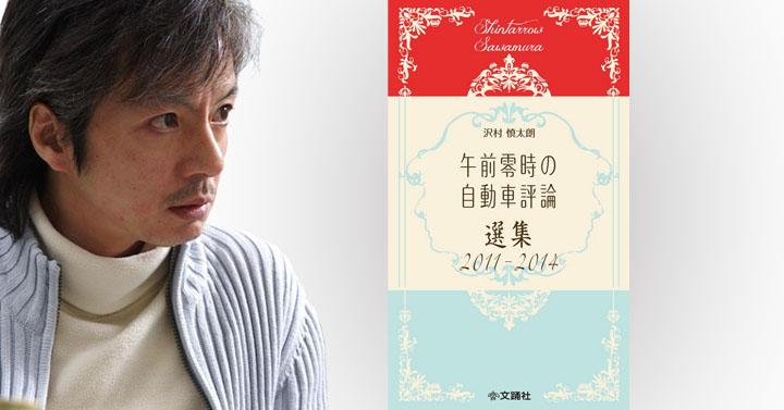 沢村慎太朗 – 午前零時の自動車評論選集 2011-2014
