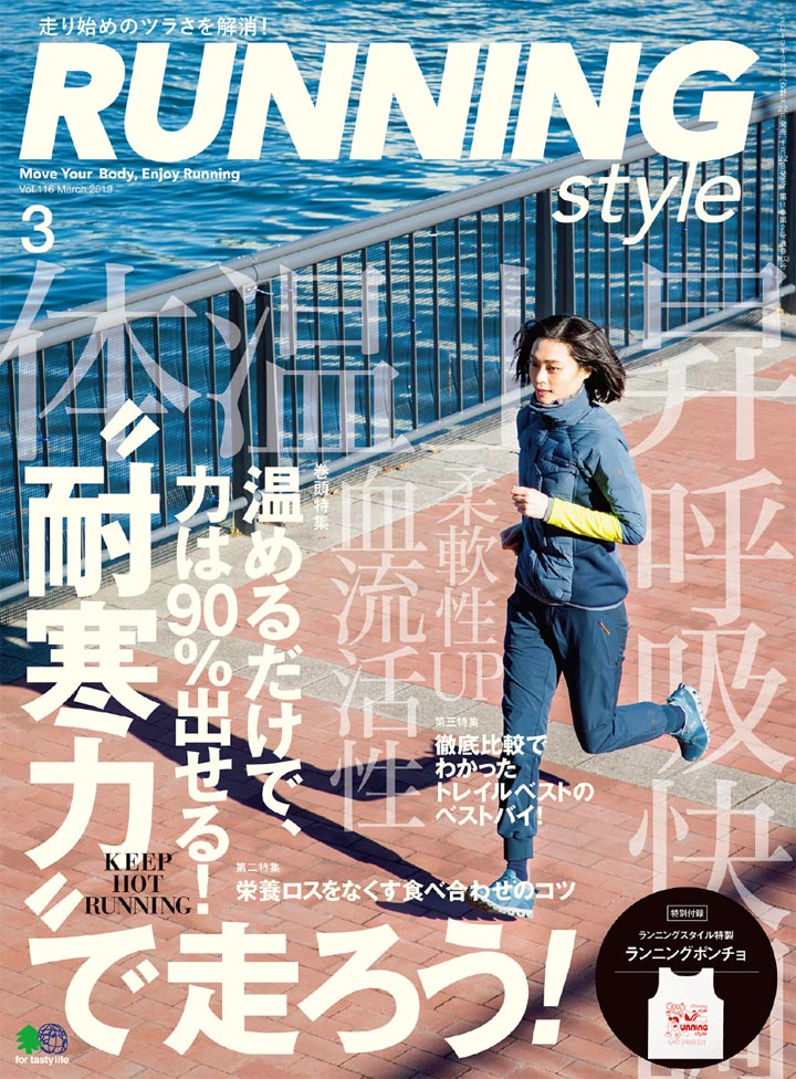 安宅葉奈 – RUNNING style 2019年3月号