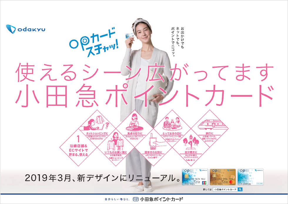 田頭 華 – 小田急OPカード広告