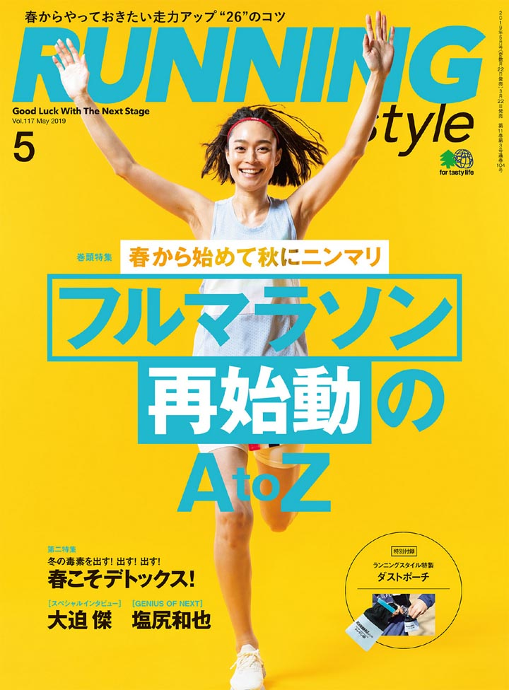 安宅葉奈 – RUNNING style 2019年5月号