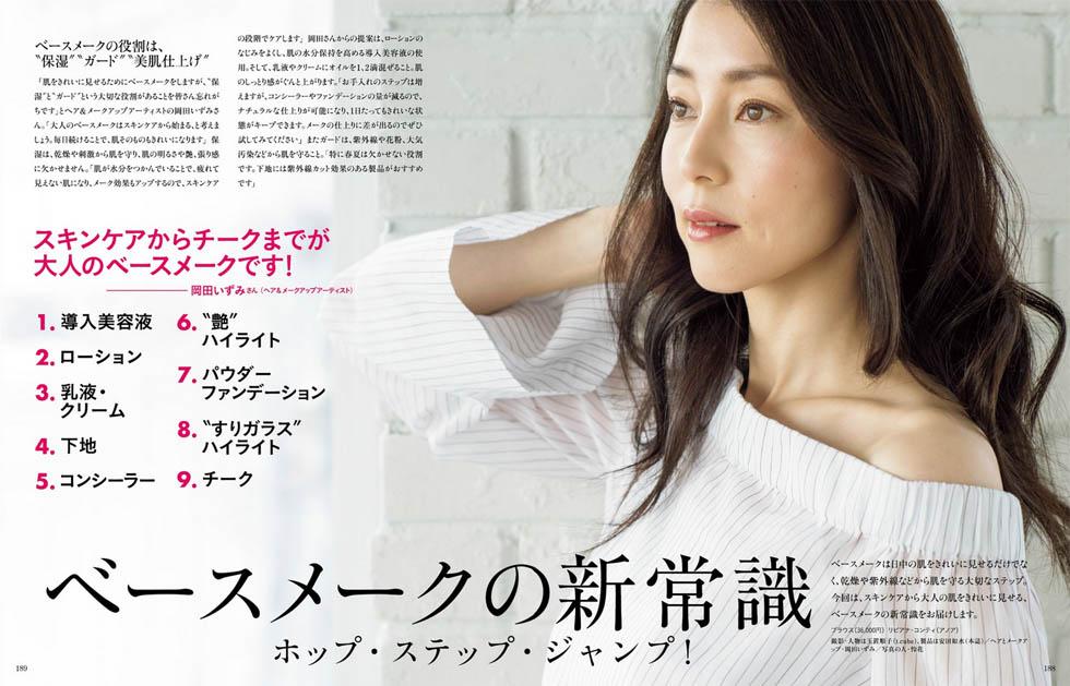 怜花 – ミセス 2019.4月号