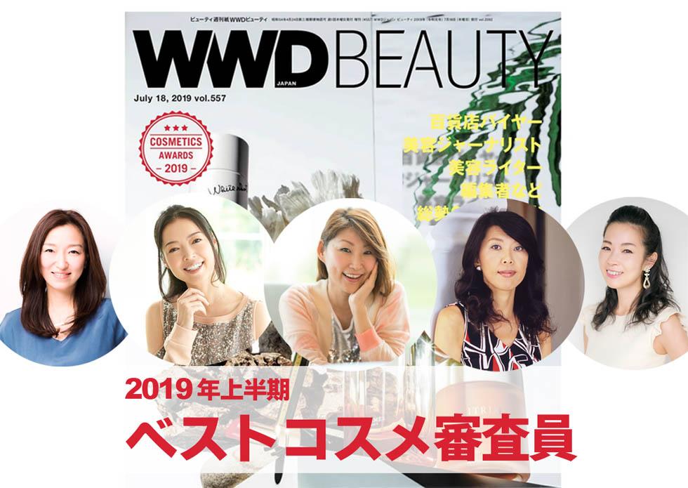 SAKURA, 中嶋マコト, 渡辺佳子, 永富千晴, 深澤亜希 – WWDbeauty vol.557