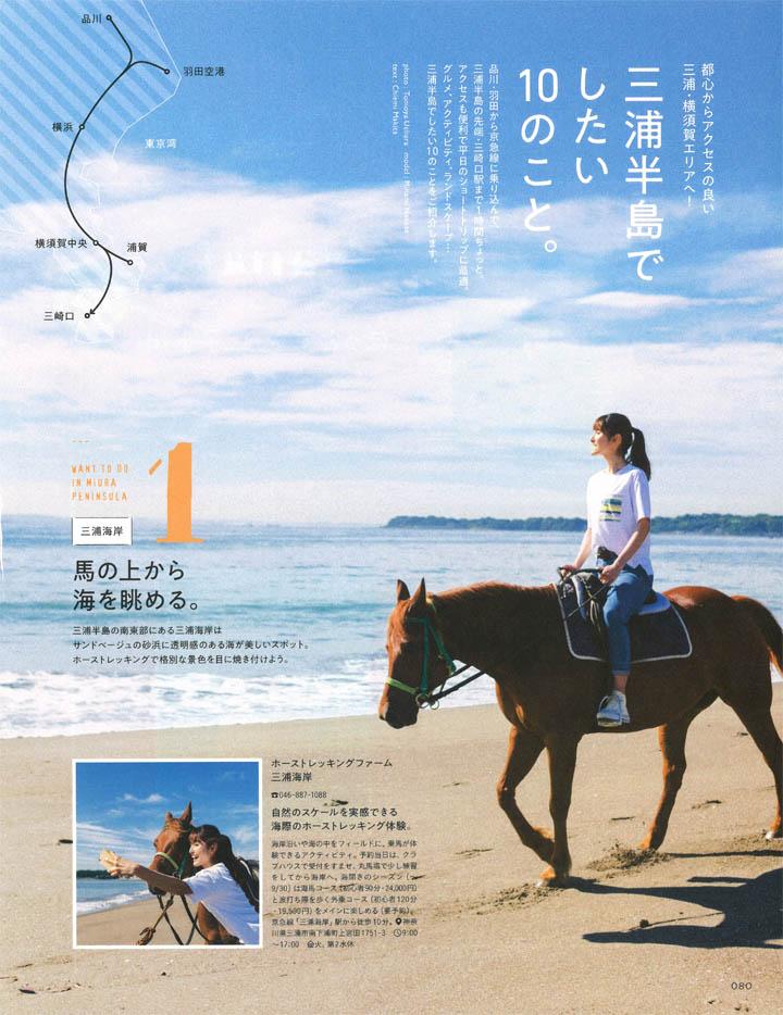 七瀬みなみ – Hanako No.1175