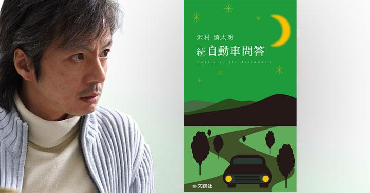 沢村慎太朗 – 続 自動車問答