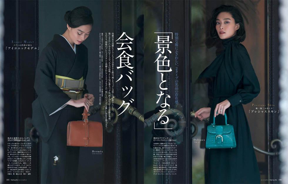安宅葉奈 – 婦人画報 2019.11月号