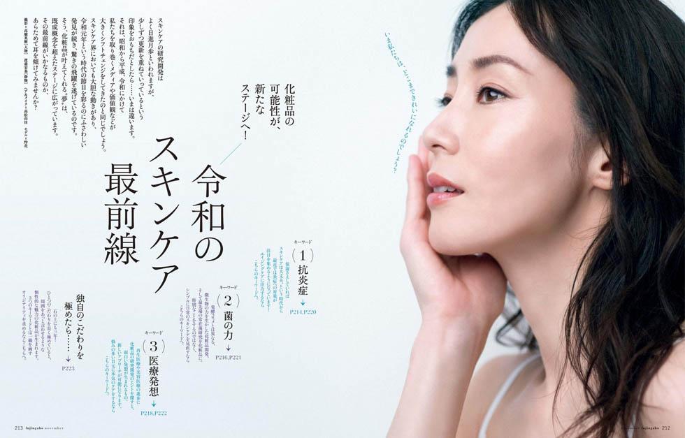 怜花 – 婦人画報 2019.11月号