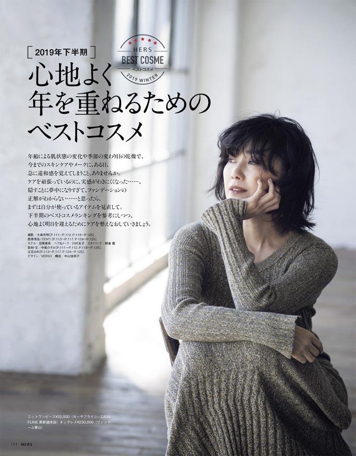 目黒真希 – HERS 2020.1月号