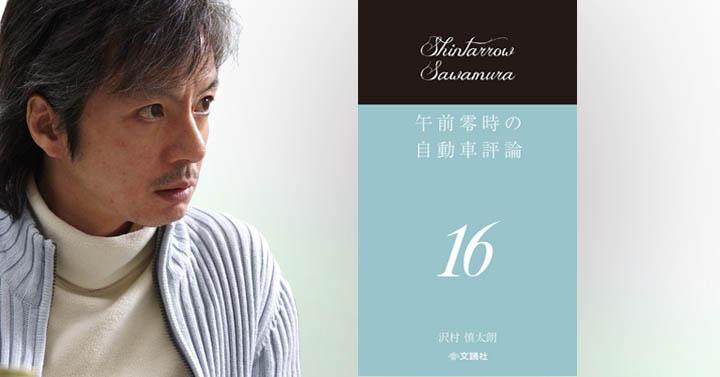 沢村慎太朗 – 午前零時の自動車評論16