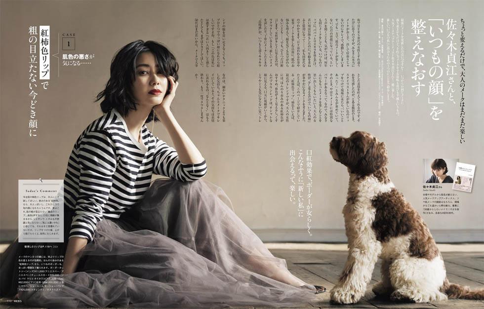 目黒真希 – HERS 2020.2月号