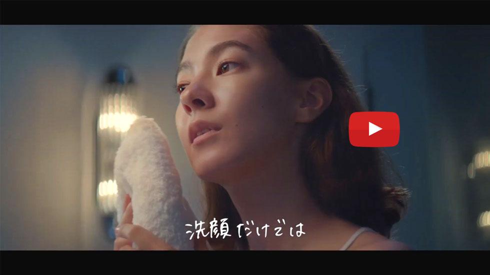 田頭華 – 資生堂 ベネフィーク CM 15sec
