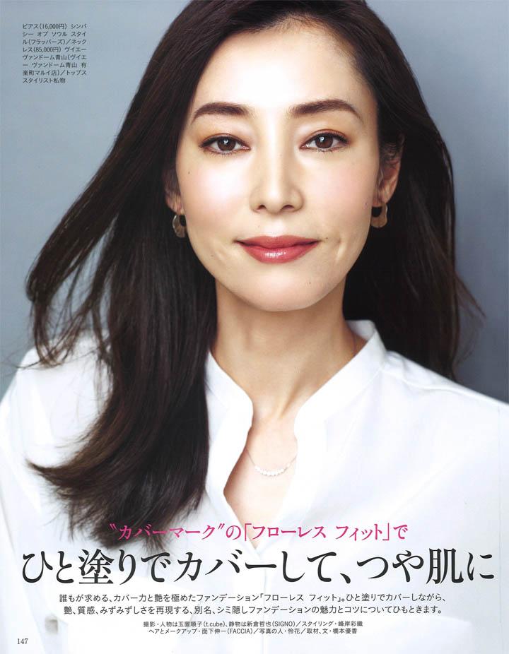 怜花 – ミセス 2020.4月号