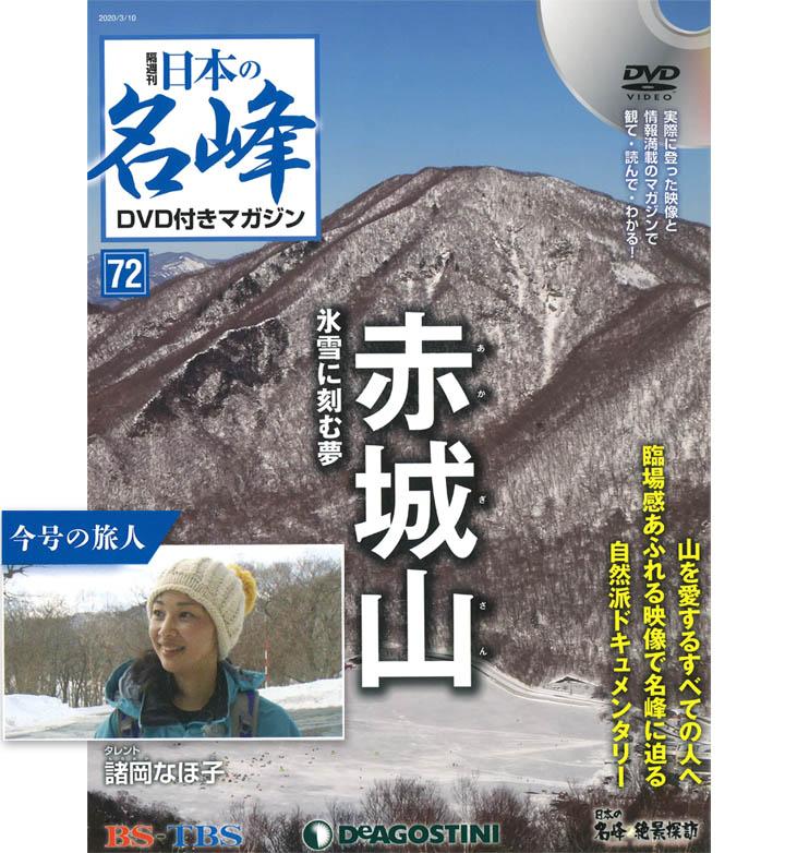 諸岡なほ子 – 日本の名峰 72