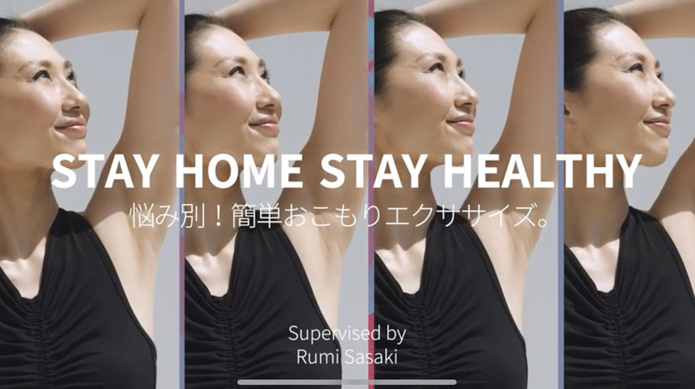 佐々木ルミ – VOGUE Stay Healthy Exercise