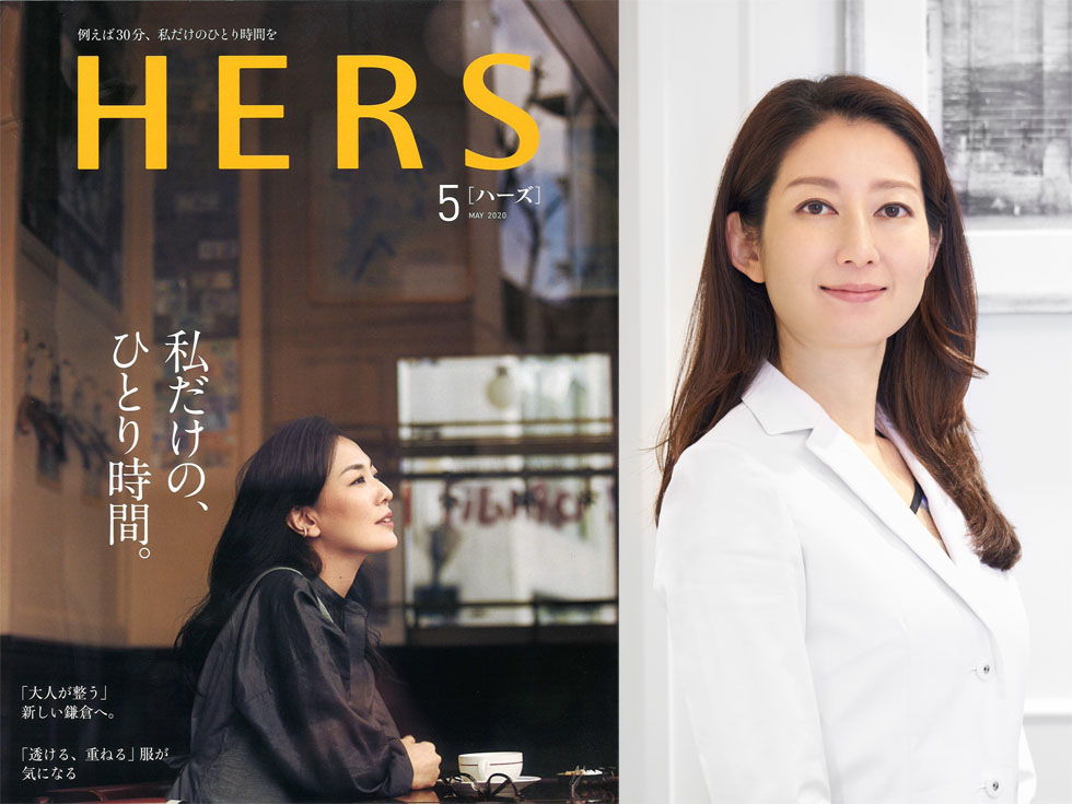 飛田砂織 – HERS 2020.5月号