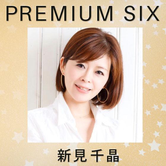 新見千晶 – BOBBI BROWN × PREMIUM SIX連載【第二十三回】