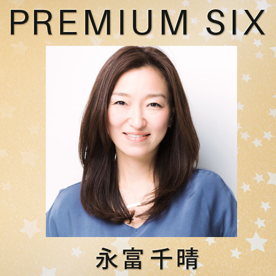 永富千晴 – BOBBI BROWN × PREMIUM SIX連載【第二十二回】