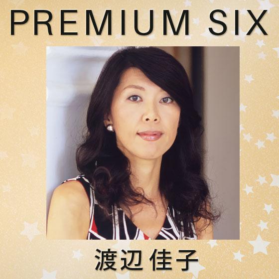 渡辺佳子 – BOBBI BROWN × PREMIUM SIX連載【第二十四回】