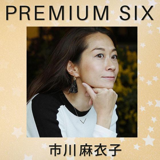 市川麻衣子 – BOBBI BROWN × PREMIUM SIX連載【第二十回】