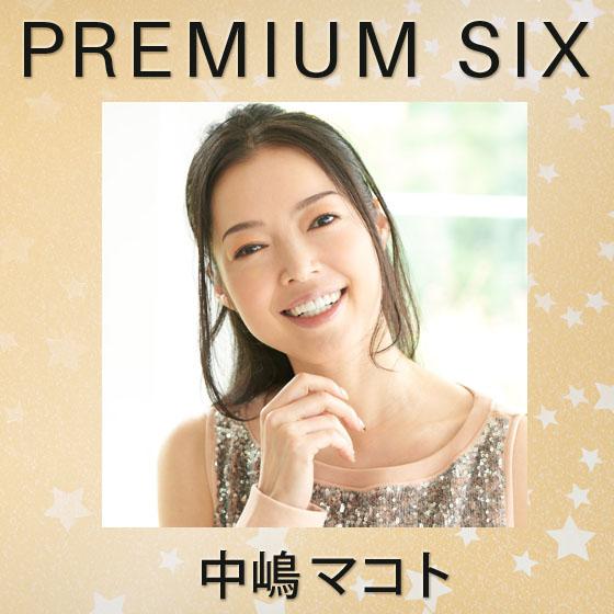 中嶋マコト – BOBBI BROWN × PREMIUM SIX連載【第二十一回】
