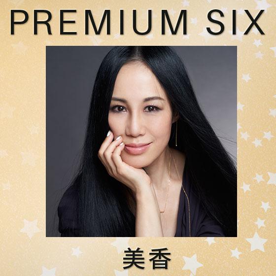 美香 – BOBBI BROWN × PREMIUM SIX連載【第十九回】