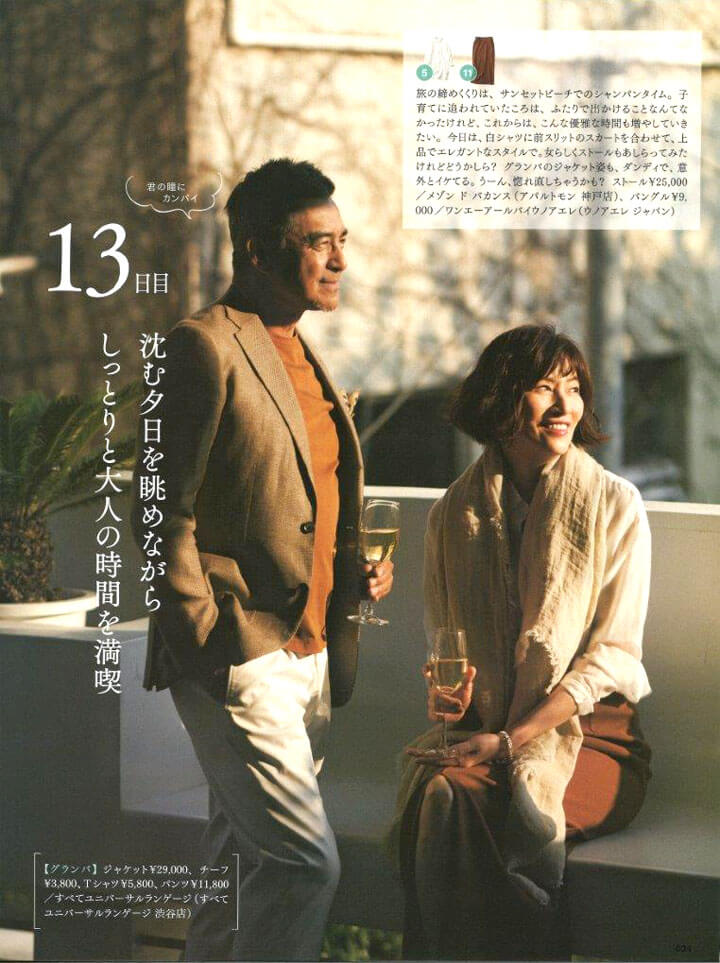 結城徳子 – 素敵なあの人 2020.7月号